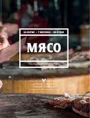Мясо. Полное руководство — фото, картинка — 4