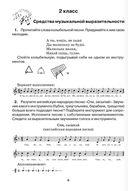Музыка. Художественно-творческие задания. 2-4 классы — фото, картинка — 2
