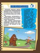 Копилка тайн для супермальчишек — фото, картинка — 11