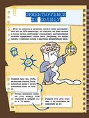 Копилка тайн для супермальчишек — фото, картинка — 12