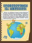 Копилка тайн для супермальчишек — фото, картинка — 7