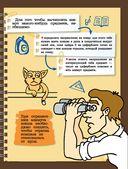 Копилка тайн для супермальчишек — фото, картинка — 9