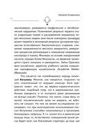 Биогимнастика для лица. Система фейсмионика — фото, картинка — 14