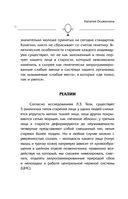 Биогимнастика для лица. Система фейсмионика — фото, картинка — 6