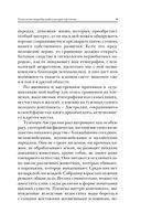 Тотем и табу. Психология первобытной культуры и религии (м) — фото, картинка — 11
