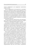 Тотем и табу. Психология первобытной культуры и религии (м) — фото, картинка — 13