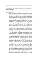 Тотем и табу. Психология первобытной культуры и религии (м) — фото, картинка — 14