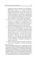 Тотем и табу. Психология первобытной культуры и религии (м) — фото, картинка — 15