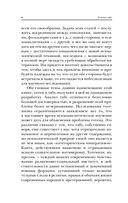 Тотем и табу. Психология первобытной культуры и религии (м) — фото, картинка — 6