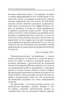 Тотем и табу. Психология первобытной культуры и религии (м) — фото, картинка — 7