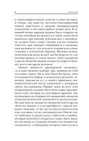 Тотем и табу. Психология первобытной культуры и религии (м) — фото, картинка — 8