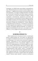 Тотем и табу. Психология первобытной культуры и религии (м) — фото, картинка — 10