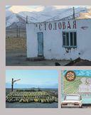 Самарканд. Рецепты и истории Средней Азии и Кавказа — фото, картинка — 9