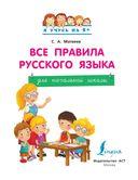 Все правила русского языка для начальной школы — фото, картинка — 1