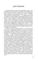 Тайны жизни Ники Турбиной — фото, картинка — 4