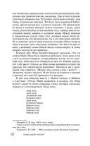 Тайны жизни Ники Турбиной — фото, картинка — 10