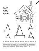 Обучение письму для малышей от 2 лет — фото, картинка — 3