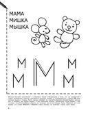 Обучение письму для малышей от 2 лет — фото, картинка — 6