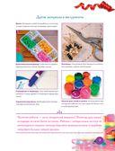 Вышивка лентами — фото, картинка — 7