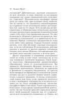Введение в психоанализ. Лекции (м) — фото, картинка — 11