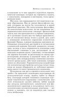 Введение в психоанализ. Лекции (м) — фото, картинка — 12