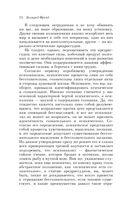 Введение в психоанализ. Лекции (м) — фото, картинка — 13