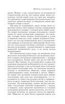 Введение в психоанализ. Лекции (м) — фото, картинка — 14