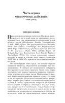 Введение в психоанализ. Лекции (м) — фото, картинка — 4