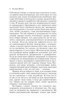 Введение в психоанализ. Лекции (м) — фото, картинка — 7