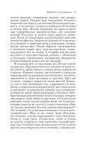 Введение в психоанализ. Лекции (м) — фото, картинка — 8