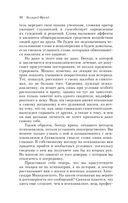 Введение в психоанализ. Лекции (м) — фото, картинка — 9