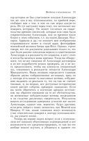 Введение в психоанализ. Лекции (м) — фото, картинка — 10