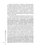 Время изоляции. 1951-2000 гг. — фото, картинка — 9