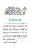 Петька-микроб — фото, картинка — 3