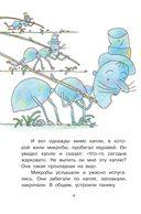 Петька-микроб — фото, картинка — 4