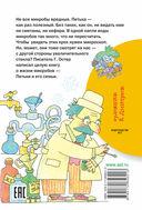 Петька-микроб — фото, картинка — 9
