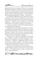 Легенды довоенной Москвы — фото, картинка — 10