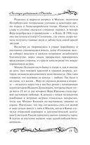 Легенды довоенной Москвы — фото, картинка — 13