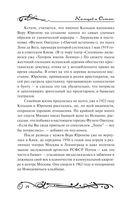 Легенды довоенной Москвы — фото, картинка — 14