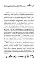 Легенды довоенной Москвы — фото, картинка — 15