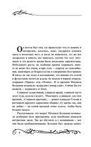 Легенды довоенной Москвы — фото, картинка — 8