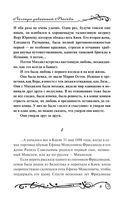 Легенды довоенной Москвы — фото, картинка — 9