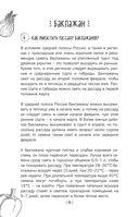 Разумный огород. 100 главных советов дачникам — фото, картинка — 11