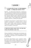 Разумный огород. 100 главных советов дачникам — фото, картинка — 10