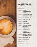 Большая книга кофе — фото, картинка — 5
