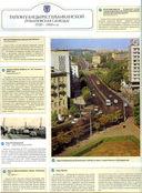Минск. Старый и новый — фото, картинка — 1