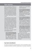 Управление бизнесом — фото, картинка — 5
