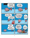 Сердце и мозг. Тайная жизнь внутренних органов — фото, картинка — 4
