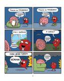Сердце и мозг. Тайная жизнь внутренних органов — фото, картинка — 5