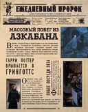 Гарри Поттер и Фантастические твари. Путеводитель по волшебным мирам — фото, картинка — 4